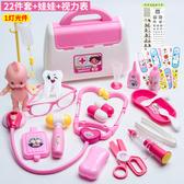 兒童過家家小醫生玩具套裝醫療箱女孩男孩護士寶寶打針聽診器工具 叮噹百貨