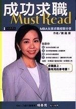 二手書博民逛書店 《成功求職MUST READ》 R2Y ISBN:9574763668│謝蘊揚