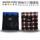 【PANTONE COVER】時尚魔術隨身毯 / 有雙袖的保暖毯 (適用 居家/外出/銀髮/輪椅族)