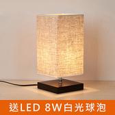 HONEY COMB 禪意亞麻桌燈檯燈 贈送LED 8W白光燈泡 TA8059