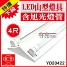 含稅 旭光 T8 LED山型燈 4尺 2...