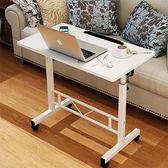 筆電桌 可調角度升降電腦桌 NB桌 床邊桌 懶人桌 沙發桌 電腦架《生活美學》