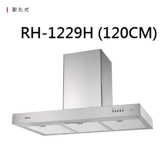 【歐雅系統家具】林內 Rinnai 倒T式排油煙機(高速馬達) RH-1229H(120CM)