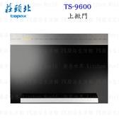 【PK 廚浴 館】高雄莊頭北TS 9600 金綻系列上掀門板☆ 店面可