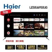 送HDMI線+Ardi無線警報器【Haier 海爾】50吋真AndroidTV4KHDR連網聲控液晶電視LE50U6950UG