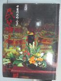 【書寶二手書T1/園藝_PNK】民間插花_中國傳統插花藝術專輯_民85