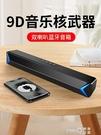 諾西藍芽音箱無線超重低音炮家用小音響3D...