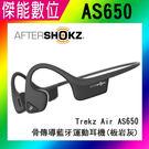 AFTERSHOKZ Trekz Air AS650【贈環保吸管五件組】 板岩灰 骨傳導藍牙運動耳機 骨傳導 藍芽耳機 藍芽耳機