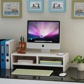顯示屏增高架 電腦顯示器屏增高架底座辦公室桌面收納雙層置物架台式YJT 暖心生活館
