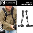 【現貨】雙肩背帶 DOUBLE 極速相機 BlackRapid BT 輕觸微風 BTDOUBLE 快槍俠 屮Z3