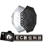 【EC數位】Godox 神牛 SB-US-120 快收式 八角傘型網格柔光箱 含蜂巢 反光罩 無影罩 120CM 集光罩