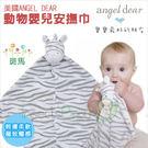 ✿蟲寶寶✿【美國Angel Dear 】超萌療育動物造型安撫巾-斑馬 /輕膚柔軟 極致觸感