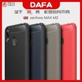 華碩 ZenFone Max Pro M2 ZB631KL 全包邊手機殼 手機殼 碳纖維 磨砂霧面 防撞防摔 拉絲軟殼