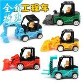 玩具車兒童益智 慣性車工程車寶寶小汽車挖掘機挖土機男孩模型套裝兒童 【【快速出貨八折】】