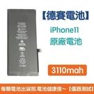 【免運費】送5大好禮【含稅附發票】iPhone11 原廠德賽電池 iPhone 11 原廠電池 3110mAh