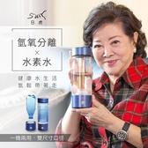 [日虎] 氫氧分離富氫水杯 470ML