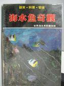 【書寶二手書T3/寵物_YCL】海水魚奇觀