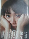 【書寶二手書T1/寫真集_DZW】大島優子優子初次寫真集_Yuko Oshima