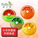 【Fullicon 護立康】護立康 7格水果旋轉藥盒組 保健盒