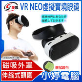【24期零利率】全新 IS愛思 VR NEO 虛擬實境眼鏡 ABS強化外罩/旋鈕式頭圍/立體3D影片/防藍光