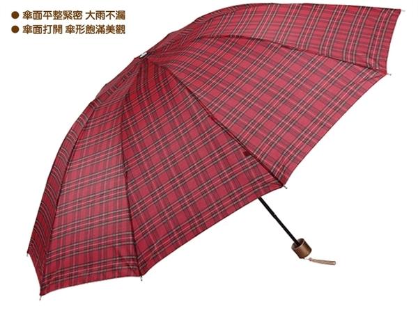 【49吋格子傘】10骨商務傘 十骨三折傘 遮陽傘 摺疊傘 晴雨傘 折疊傘 超大傘直徑125cm