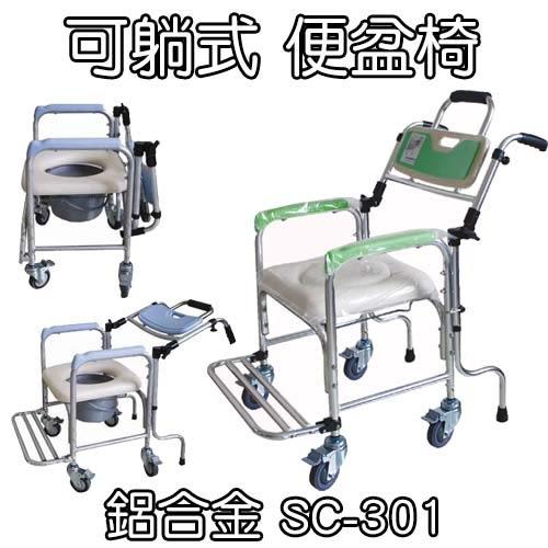 便器 便盆 洗澡椅 鋁合金 可躺式 SC-301