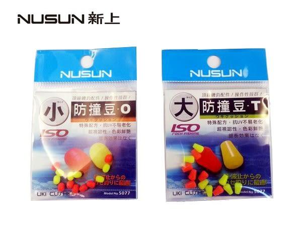 橘子釣具 NUSUN 阿波防撞豆-O型/T型