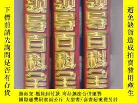二手書博民逛書店罕見領導百科全書(全三冊)上中下Y12428 李軍等主編 北京燕
