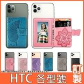 HTC U20 5G U19e U12+ life Desire21 pro 19s 19+ 12s U11+ 蝶紋插卡 透明軟殼 手機殼 保護殼
