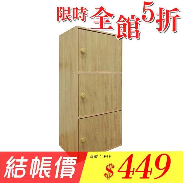【悠室屋】DIY組合櫃 三層門櫃 書櫃 收納櫃 居家必備款