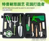 黑五好物節 園林工具9件套 園林套裝園藝工具箱家用花園卉盆栽修剪種植【潮咖地帶】