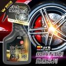【YARK 亞克科技】鋁圈清潔劑-艷黑系列(400ml)