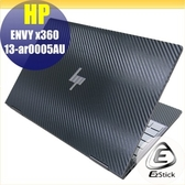 【Ezstick】HP Envy X360 13 ar0005AU Carbon黑色立體紋機身貼 DIY包膜