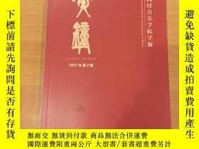 二手書博民逛書店黃鐘罕見武漢音樂學院學報2017年2期Y413992