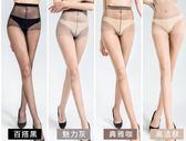 【618】好康鉅惠黑絲襪連褲襪防勾絲女超薄款性感透明美腿