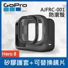 【完整盒裝】現貨 GoPro 原廠 矽膠保護套 可替換鏡片 防滾架 AJFRC-001 保護配件 Hero 8 公司貨