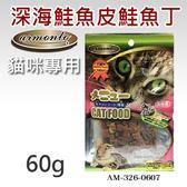 [寵樂子]《阿曼特ARMONTO》AM貓專用-貓零食60-80g 單包賣場(日本產) / 貓零食