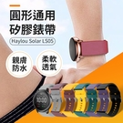 Haylou Solar LS05 矽膠錶帶 22mm 運動手環 矽膠錶帶 替換錶帶 錶帶 替換腕帶 圓形錶帶 矽膠反扣