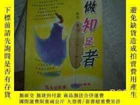 二手書博民逛書店罕見做知足者Y22983 內蒙古人民出版社 出版2006