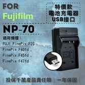 攝彩@超值USB充 隨身充電器 for Fujifilm NP-70 行動電源 戶外充 體積小 一年保固