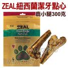 ◆MIX米克斯◆岦歐ZEAL紐西蘭潔牙點心【鹿小腿300克】#50387,原廠包裝.天然點心.狗狗零食