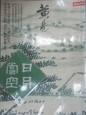 【書寶二手書T8/一般小說_NGP】日月當空(卷八)_黃易