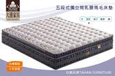 【大漢家具網路商城】5尺乳膠馬毛床墊-五段式獨立筒 不含甲醛 通過歐洲品質認證