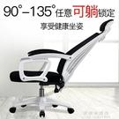 電腦椅家用辦公椅舒適久坐可躺靠背午休人體工學書桌轉椅電競椅子 果果輕時尚NMS