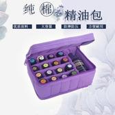 精油包精油袋收納包紫色黑色防摔防震隨身包精油適用 韓國時尚週