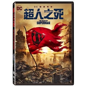超人之死 DVD The Death Of Superman (購潮8)
