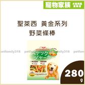 寵物家族-聖萊西SEEDS 黃金系列-野菜條棒280g