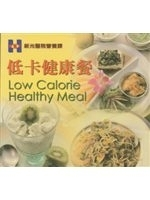 二手書博民逛書店《低卡健康餐 = Low calorie healthy meal》 R2Y ISBN:9868043808