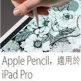 Apple Pencil,適用於 iPad Pro 9.7吋和12.9吋