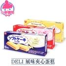 現貨 快速出貨【小麥購物】DELI 風味夾心蛋糕 點心 蛋糕 下午茶 風味蛋糕 【A204】